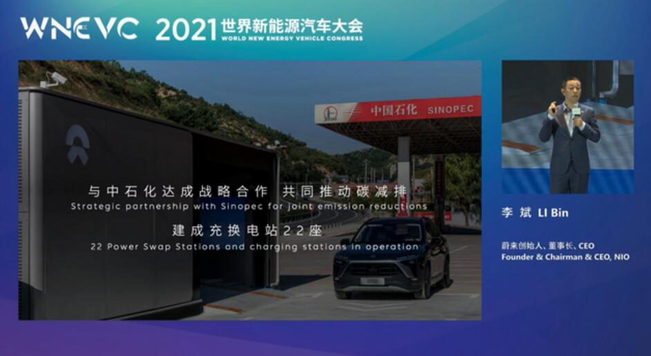 NIO's William Li says automakers should play bigger role in carbon neutrality-CnEVPost