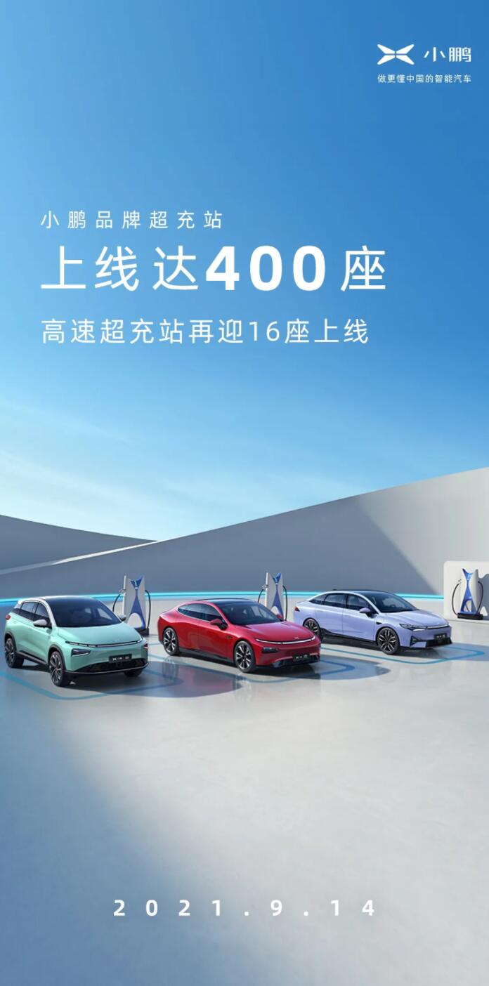 XPeng says its supercharging stations reach 400-CnEVPost