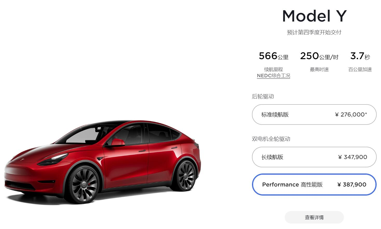 Tesla hikes Model Y Performance price in China by about $1,550-CnEVPost
