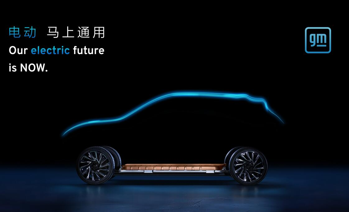 GM steps up bets in China by introducing Ultium platform-CnEVPost