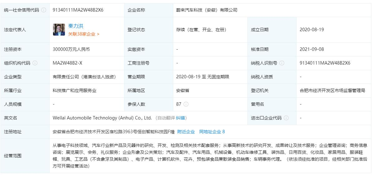 NIO increases registered capital of two subsidiaries in Anhui by 50%-CnEVPost