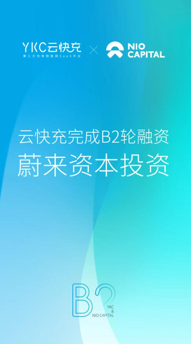 NIO's venture capital arm invests in EV charging service provider Yunkuaichong-CnEVPost