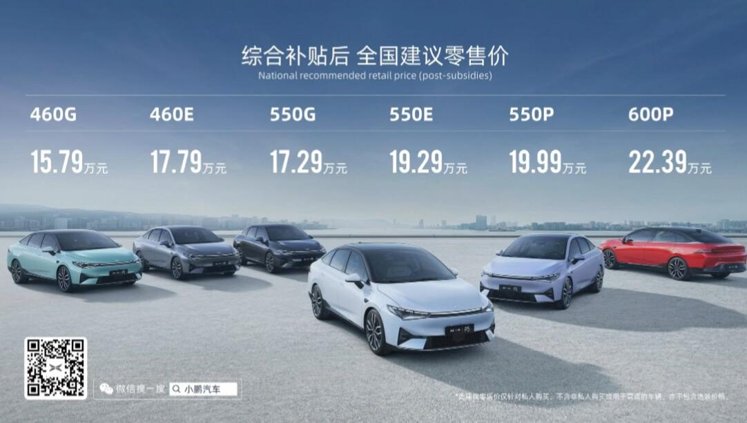 XPeng officially launches P5 sedan with starting price around $24,500-CnEVPost