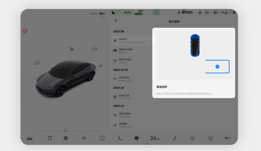 Tesla's software update brings auto-parking to Model Y in China-CnEVPost