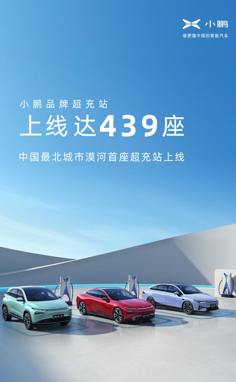 XPeng says it reaches 439 supercharging stations-CnEVPost