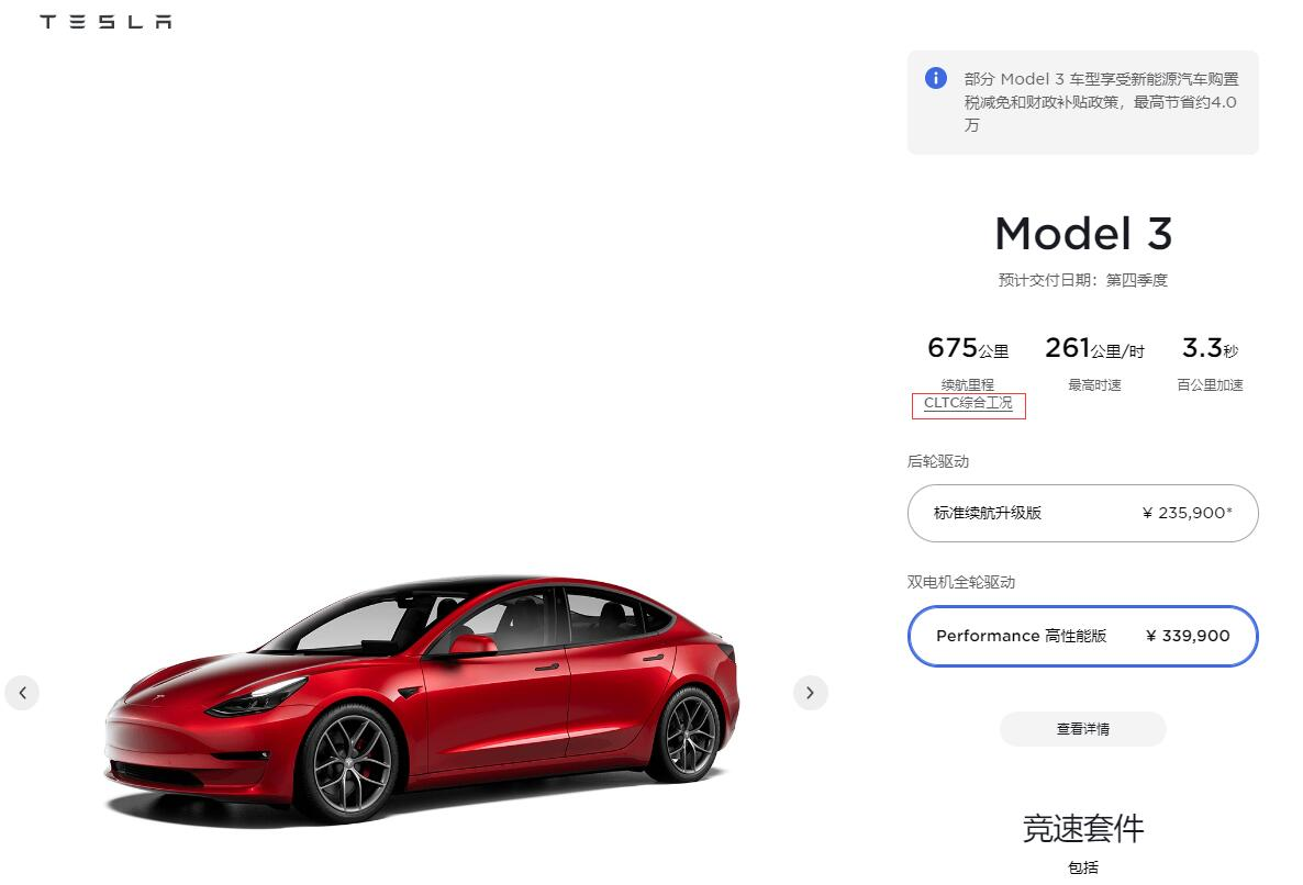 Tesla Model 3 Performance in China gets 70 km more range, but there's a catch-CnEVPost