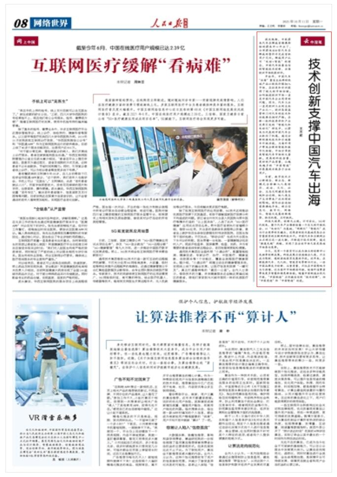 Chinese official newspaper lauds NIO's move into overseas markets-CnEVPost